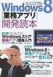 Windows8〈業務アプリ〉開発読本 タブレット&クラウド時代のWindowsシステム、どう作る? (単行本・ムック) / 技術評論社