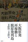 大飯原発再稼働と脱原発列島 (単行本・ムック) / 中嶌哲演/編 土井淑平/編