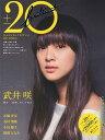 [書籍とのメール便同梱不可]/20±BRILLIANT 2013SPRING (TOKYO NEWS MOOK 通巻353号) (単行本・ムック) / 東京ニュース通信社