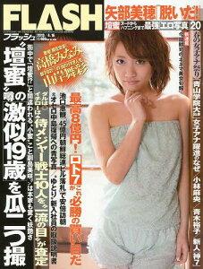 FLASH (フラッシュ) 2013年4/16号 【表紙】 高橋みなみ (AKB48) (雑誌) / 光文社