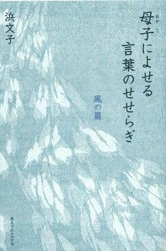 母子(おやこ)によせる言葉のせせらぎ 風の篇 (単行本・ムック) / 浜文子/著