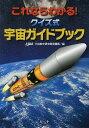 これならわかる!クイズ式宇宙ガイドブック (児童書) / 宇宙航空研究開発機構/編