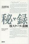 秘録 核スクープの裏側 (単行本・ムック) / 太田昌克/著