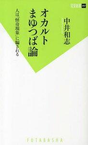 オカルトまゆつば論 人は「怪奇現象」に騙される (双葉新書) (新書) / 中井和志/著