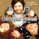 Catch your Dream !![CD] / ふじ☆ポンとアンダーパス!