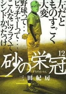 砂の栄冠 12 (ヤングマガジンKC) (コミックス) / 三田紀房/著