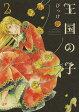王国の子 2 (KCxITAN) (コミックス) / びっけ/著