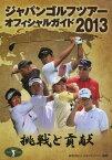 ジャパンゴルフツアーオフィシャルガイド 2013 (単行本・ムック) / 日本ゴルフツアー機構
