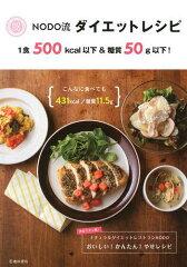 【送料無料選択可!】NODO流ダイエットレシピ 1食500kcal以下&糖質50g以下! 渋谷で大人気! (単...