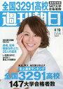 週刊朝日 2013年4/19号 【表紙】 米倉涼子 (雑誌) / 朝日新聞出版
