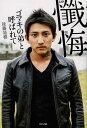 【送料無料選択可!】懺悔~ゴマキの弟と呼ばれて~ (単行本・ムック) / 後藤祐樹