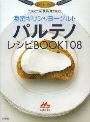 【送料無料選択可!】濃密ギリシャヨーグルトパルテノレシピBOOK108 ヘルシーに、毎日、食べた...