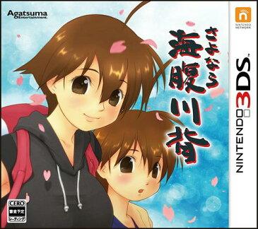 さよなら 海腹川背 [3DS] / ゲーム