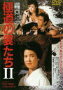 極道の妻たちII [廉価版][DVD] / 邦画