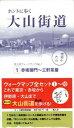 ホントに歩く大山街道 (単行本・ムック) / 風人社/編 - CD&DVD NEOWING