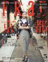 FRaU (フラウ) 2013年5月号 【表紙】 水原希子 【付録】 kyoto 街歩き道連れマップ (雑誌) /...