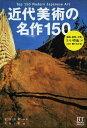 近代美術の名作150 (BT) (単行本・ムック) / 北澤憲昭/監修 美術手帖/編