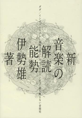 產品詳細資料,日本Yahoo代標|日本代購|日本批發-ibuy99|圖書、雜誌、漫畫|娛樂|[書籍とのメール便同梱不可]/新・音楽の解読 ダダ/インダストリアル/神秘主義/ハウス/ドローンま…