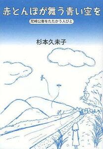 赤とんぼが舞う青い空を 尼崎公害をたたかう人びと (単行本・ムック) / 杉本久未子/著