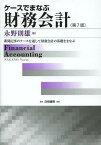 ケースでまなぶ財務会計 新聞記事のケースを通して財務会計の基礎をまなぶ (単行本・ムック) / 永野則雄/著