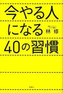 【送料無料選択可!】今やる人になる40の習慣 (単行本・ムック) / 林修/著