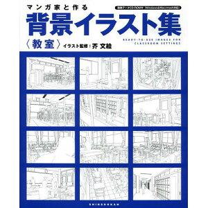Manga artist and background illustration collection <Classroom> [Book / Magazine] (Book / Mook) / Fubunoe / Illustration supervision