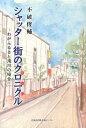 シャッター街のクロニクルーわがふるさと滝 (単行本・ムック) / 不破俊輔/著 - CD&DVD NEOWING