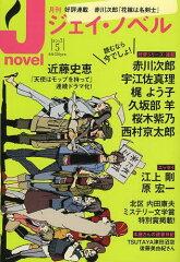 月刊J-novel(ジェイノベル) 2013年5月号 【特集】 読むなら今でしょ! (雑誌) / 実業之日本社