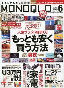 MONOQLO(モノクロ) 2013年6月号 【付録】 バックナンバー1年分 (雑誌) / 晋遊舎