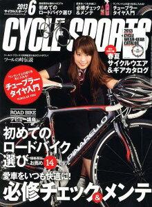 サイクルスポーツ 2013年6月号 【表紙】 菅崎あみ (雑誌) / 八重洲出版