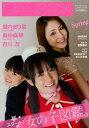 【送料無料選択可!】GIRLS-PEDIA 〔2013〕Spring (エンターブレインムック) (単行本・ムック) ...
