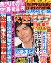 週刊女性セブン 2013年5/2号 (雑誌) / 小学館