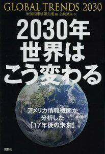 【送料無料選択可!】2030年世界はこう変わる アメリカ情報機関が分析した「17年後の未来」 / ...