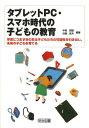 【送料無料選択可!】タブレットPC・スマホ時代の子どもの教育 学習につまずきのある子どもたち...