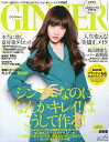 GINGER (ジンジャー) 2013年6月号 【表紙】 ヨンア (雑誌) / 幻冬舎