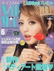 ネイルMAX 2013年6月号 (雑誌) / インフォレスト