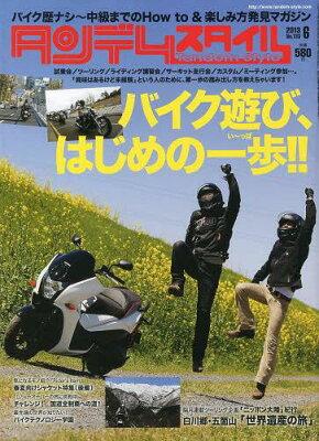 タンデムスタイル 2013年6月号 (雑誌) / クレタパブリッシング