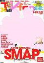 TV fan 関東版 2013年6月号 【表紙】 SMAP (雑誌) / 共同通信社