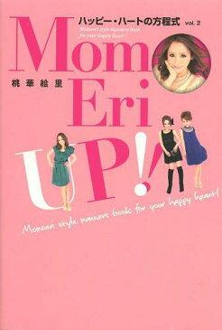 [書籍のゆうメール同梱は2冊まで]/MomoEri UP!! ハッピー・ハートの方程式 vol.2 Momoeri style manners book for your happy heart! (単行本・ムック) / 桃華絵里/著