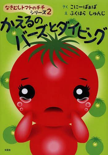 かえるのバーズとダイビング (なきむしトマトのチチシリーズ) (児童書) / こにーばぁば/さく ふくはらしゅんじ/え