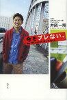 今をブレない。 My Mission My Style[本/雑誌] (単行本・ムック) / 井岡一翔/著