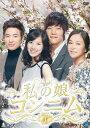 【送料無料選択可!】私の娘コンニム DVD-BOX 1 / TVドラマ
