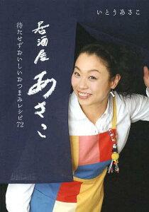 【送料無料選択可!】居酒屋あさこ 待たせずおいしいおつまみレシピ72 (Lady Bird Shogakukan J...