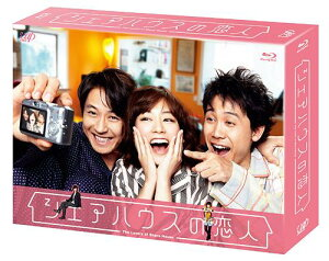 【送料無料選択可!】シェアハウスの恋人 Blu-ray BOX [Blu-ray] / TVドラマ