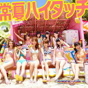 常夏ハイタッチ [CD+DVD/タイプB/ジャケットB ver.][CD] / SUPER☆GiRLS