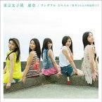 運命/ワンダフル スマイル (新井ひとみと松島湾子) [CD+DVD/Type-B][CD] / 東京女子流