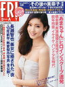 FRIDAY(フライデー) 2013年5/24号 【表紙】 菜々緒 (雑誌) / 講談社
