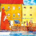 カモメトゥモロー/世界を変えるピアノが歌う[CD] / GO...