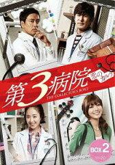 【送料無料選択可!】第3病院〜恋のカルテ〜 <ノーカット版> コレクターズ・ボックス 2 / TV...