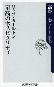 リッツ・カールトン至高のホスピタリティ (角川oneテーマ21) (新書) / 高野登/〔著〕
